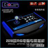 無延遲街機搖桿電腦搖桿USB游戲搖桿格斗搖桿游戲機手柄igo 溫暖享家