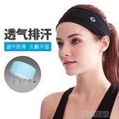 運動發帶女吸汗跑步頭飾寬邊個性健身瑜伽頭帶  創想數位