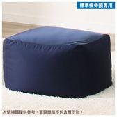 標準型懶骨頭沙發專用布套 (本體另售) SOLID2 R NV NITORI宜得利家居