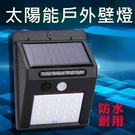⭐星星小舖⭐  太陽能 人體 感應燈20...