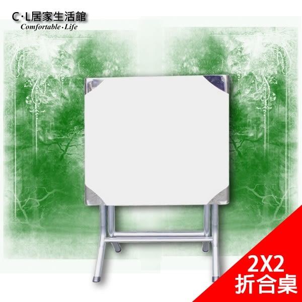 【 C . L 居家生活館 】2X2折合桌(附安全扣)/白鐵桌/摺疊桌/茶几/泡茶桌/不鏽鋼桌子/拜拜桌