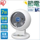 日本 電風扇 電扇 家電【U0109】 IRIS 空氣對流循環扇 白色 PCF-C18  收納專科