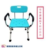 鋁合金扶手洗澡椅 綠色 5004 可調高低 有扶手洗澡椅有靠背洗澡椅