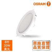 *歐司朗OSRAM*晶享 8吋20W 高光效 LED吸崁兩用薄型崁燈黃光