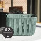 收納籃 籃子 置物籃 收納盒 編織籃【Z0255-B】韓系簡約仿編織收納籃L 6入 韓國製 完美主義