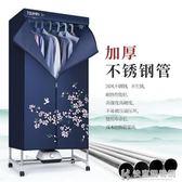乾衣機家用小型烘乾機速乾衣服哄乾靜音省電烘衣機架暖風乾機 220vNMS快意購物網