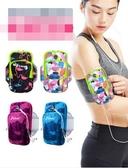 手機臂包跑步運動手臂包蘋果手機袋臂帶男女臂套臂袋手機包手腕包 小明同學