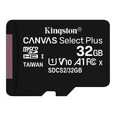 [富廉網]【金士頓】Canvas Select Plus 32G MicroSD Class10 100MB/s 記憶卡