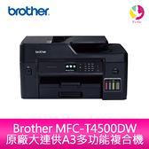 分期0利率 Brother MFC-T4500DW 原廠大連供A3多功能複合機