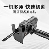 【現貨】芝浦電鉆變電鋸往復鋸轉換頭小型手持家用多功能電動木工鋸馬刀鋸 超商
