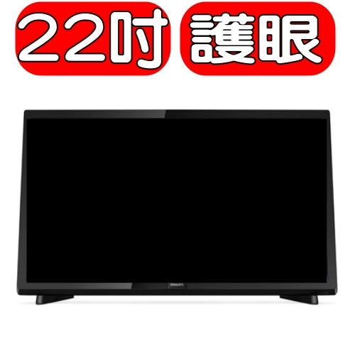 Philips飛利浦【22PFH5403】22吋護眼液晶顯示器+視訊盒