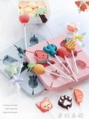 棒棒糖果模具自制家用食品級手工硅膠diy材料做巧克力梨膏奶酪棒 聖誕節全館免運