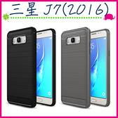 三星 Galaxy 2016版 J7 拉絲紋背蓋 矽膠手機殼 防指紋保護套 全包邊手機套 類碳纖維保護殼 TPU軟殼