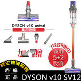 現貨 Dyson Cyclone SV12 V10 animal PLUS 5+2吸頭組 無線 手持 吸塵器