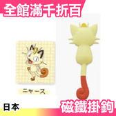 日本原裝【喵喵】Pokemon 寶可夢尾巴磁鐵掛鉤 磁鐵吊鉤 神奇寶貝 療癒 面壁思過【小福部屋】
