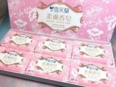 【雪芙蘭 柔膚香皂-6入裝】309986 香皂 身體清潔用品【八八八】e網購