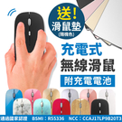 無線靜音滑鼠 靜音按鍵 三段DPI變速 USB充電 無線滑鼠 靜音滑鼠 附充電電池