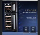 紅酒櫃 紅酒柜恒溫酒柜雪茄柜恒濕18支冷藏柜冰吧家用雙溫紅酒柜 第六空間 MKS