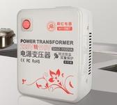 變壓器 舜紅變壓器220v轉110v美國日本家用500W2000W3000W電源電壓轉換器 LX 8月驚喜價