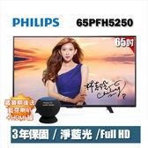 ★送2好禮★PHILIPS飛利浦 65吋120Hz FHD液晶顯示器+視訊盒65PFH5250