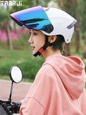 全館83折 DSR韜瑞夏天電動摩托車頭盔電瓶車輕便式半盔四季男女安全防曬帽