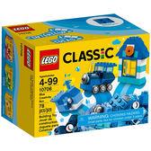 樂高積木LEGO Classic經典系列 10706 藍色創意盒