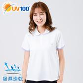 UV100 防曬 抗UV-休閒舒適POLO衫-女