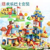 兒童大顆粒積木玩具塑料城市拼裝益智女孩男孩子寶寶1-2-3-6周歲4 igo 全網最低價