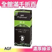 【濃厚綠茶2L用】日本 AGF 茶包沖泡 無糖 會客 接待 10本【小福部屋】