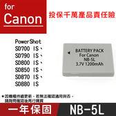 特價款@攝彩@Canon NB-5L 副廠鋰電池 NB5L 全新 一年保固 IXUS 850IS 90IS 960IS