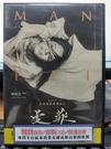 挖寶二手片-P03-254-正版DVD-華語【曼菲】-台北電影節閉幕片(直購價)
