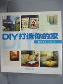 【書寶二手書T3/設計_WDF】DIY打造你的家-1000元有找!_翁錦玉