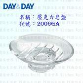【PK廚浴生活館】 高雄 Day&Day 日日 不鏽鋼衛浴配件 2006GA 壓克力皂盤 實體店面 可刷卡