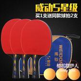 乒乓球拍橫拍直拍初學者適用mj3497【棉花糖伊人】