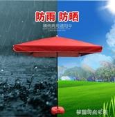 戶外折疊庭院遮陽太陽傘長方形大號雨傘雨棚大型商用擺攤四方3米YXS 夢露時尚女裝