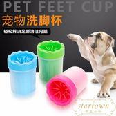 洗爪杯洗腳器清洗柔軟硅膠刷貓狗狗寵物洗腳杯【繁星小鎮】