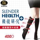 瑪榭 400D著壓健康機能中統襪...