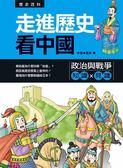 走進歷史看中國:政治與戰爭