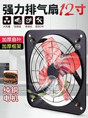 排氣扇廚房抽風機小型強力窗式家用12寸全鐵方形密網油煙機排風扇『潮流世家』