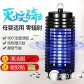蚊子滅蚊燈器家用無輻射靜音驅蚊神器室內捕蚊驅蠅物理電擊滅蚊蟲-奇幻樂園