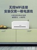 打印機 聯想小新M7268 7208W pro黑白無線wifi激光打印機學生作業家用小型 生活主義