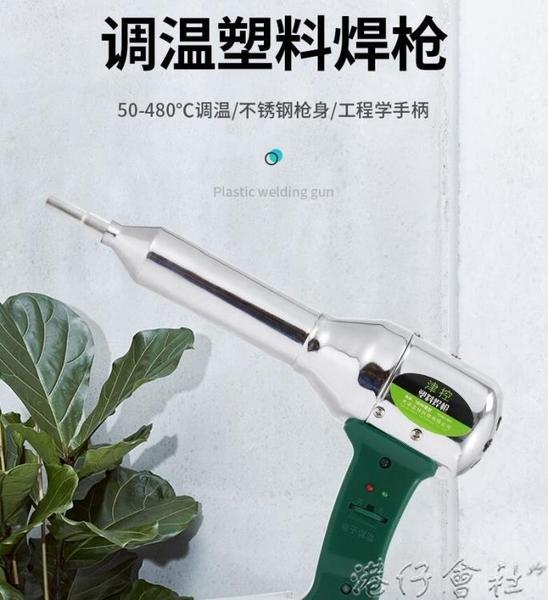 熱風槍小型家用調溫塑膠焊槍汽車保險杠焊接熱熔塑焊槍熱塑工業用 (新品)