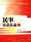 (二手書)民事訴訟法論(下)(修訂五版)
