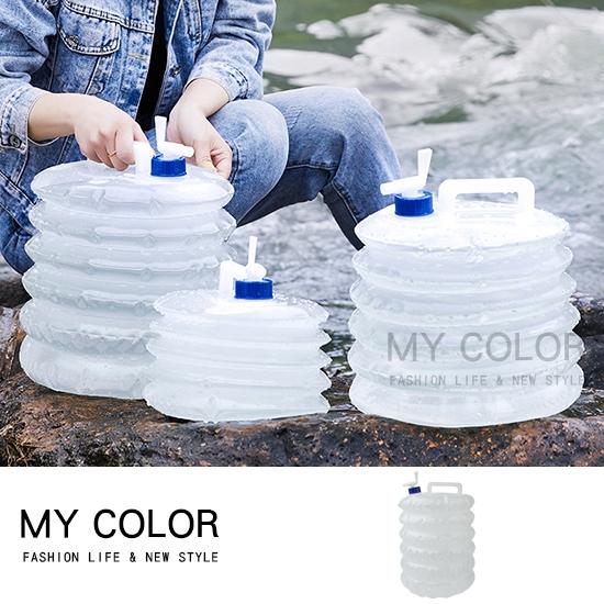 折疊水桶 摺疊水桶 儲水桶 伸縮水袋 戶外水桶 蓄水桶 儲水袋 水袋 PE壓縮式水袋【J048】 MYCOLOR