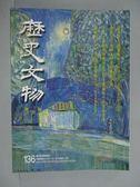【書寶二手書T6/雜誌期刊_XCW】歷史文物_136期_千古中華服飾制度等