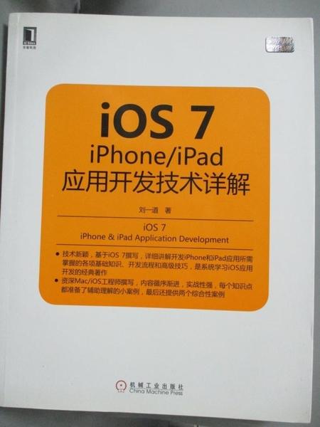 【書寶二手書T7/電腦_EOD】iOS 7-iPhone/iPad應用開發技術詳解_簡體_劉一道