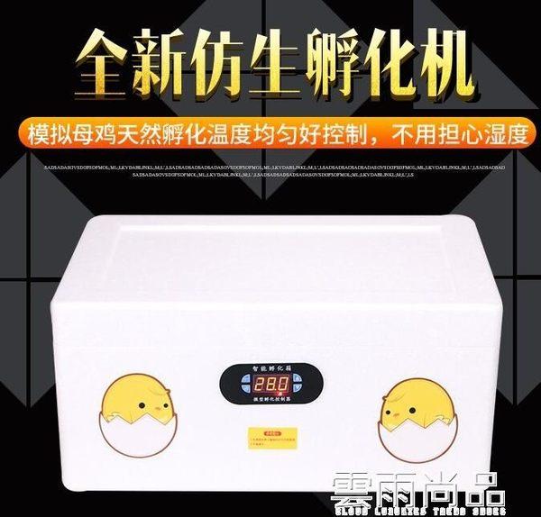 孵蛋機鴻業孵化機全自動雞蛋型小型小雞家用孵化設備孵化器小雞孵化箱 全館免運