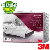 3M專櫃限定版- 新絲舒眠精緻德國進口棉材極暖冬被單人5X7尺送枕心