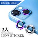 2入鷹眼金屬鏡頭貼 蘋果 iPhone 13/13mini 通用鏡頭保護貼鏡頭膜 高清防刮花鏡頭貼 2眼鏡頭框 2入同色
