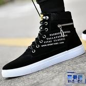 秋冬高幫鞋男鞋潮鞋休閒鞋子百搭板鞋靴子【英賽德3C數碼館】